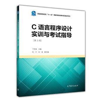 C Programming Language Training and Testing Guide (3rd edition) higher education Eleventh Five-Year...