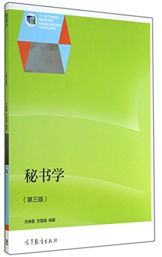 Secretarial (3rd Edition) five national planning vocational education materials(Chinese Edition): ...