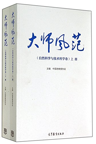 Masterpieces (Natural Science and Technology. Science Volume up and down)(Chinese Edition): ZHONG ...