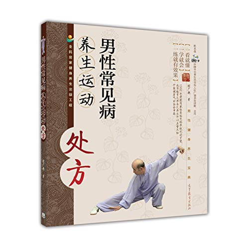 Male common regimen of exercise prescription (with CD-ROM)(Chinese Edition): ZHANG GUANG DE