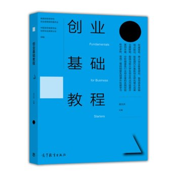 9787040438024: Entrepreneurship based tutorial(Chinese Edition)