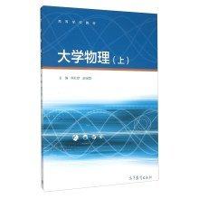 9787040439861: University Physics (Vol.1)(Chinese Edition)