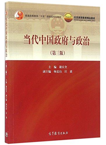 9787040449563: 当代中国政府与政治(第3版普通高等教育十五国家级规划教材)