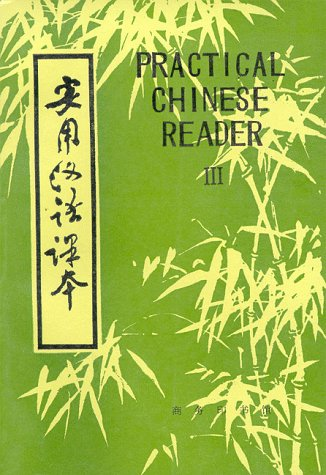 9787100000901: Practical Chinese Reader, III (Mandarin Chinese Edition) (English and Chinese Edition)