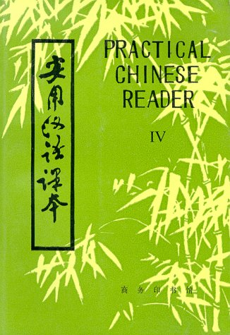 9787100000918: Practical Chinese Reader, IV