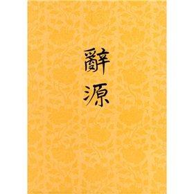 Ciyuan 2 [Chinese Text]: Dong, Guang