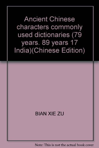 Ancient Chinese characters commonly used dictionaries (Chinese: ZU, BIAN XIE