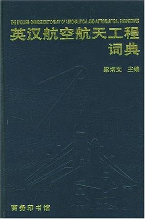 9787100004640: The English-Chinese dictionary of aeronautical and astronomical engineering