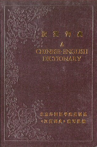 A Chinese-English Dictionary: Jinrong Wu