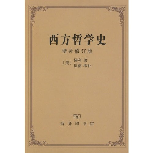 9787100007788: History of Western Philosophy