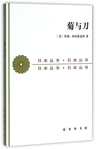 Chrysanthemum and the Sword (Paperback) (Chinese Edition): LU SI. BEN