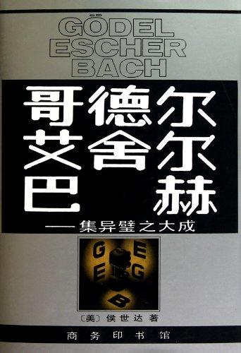9787100013239: Gödel, Escher, Bach: An Eternal Golden Braid (Chinese Edition)