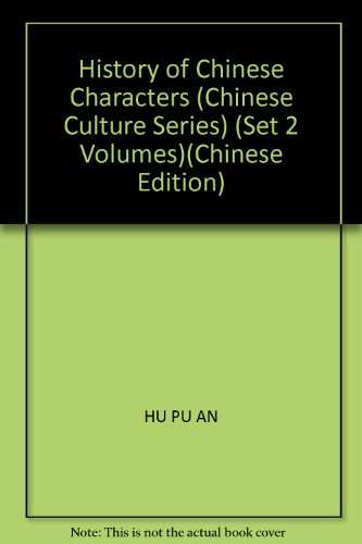 History of Chinese Characters (Chinese Culture Series) (Set 2 Volumes)(Chinese Edition): HU PU AN