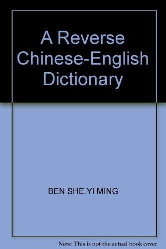 9787100016117: A Reverse Chinese-English Dictionary
