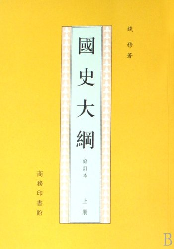 9787100017664: Outline of National History (Chinese Edition)