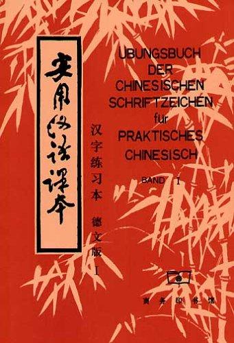 9787100020848: Praktisches Chinesisch 1. Übungsbuch der chinesischen Schriftzeichen