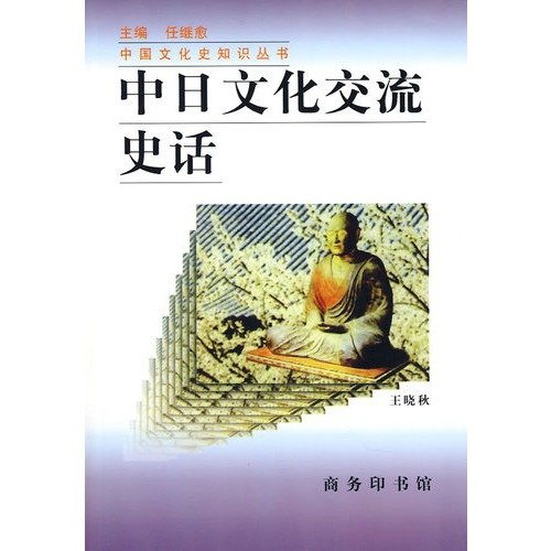 9787100020923: Knowledge of Chinese Culture Books Cultural History of Japan (Paperback)