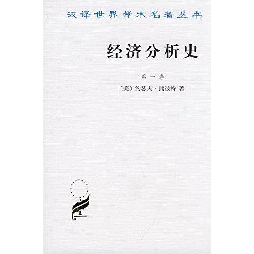 History of Economic Analysis (Volume 1): MEI )YUE SE