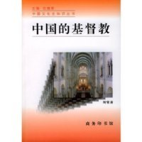 China 's Christian book / week Xie Fan / Commercial Press(Chinese Edition): ZHOU XIE...