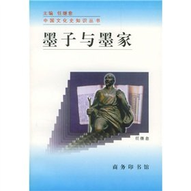 9787100024747: Mo and Mo Zi (paperback)