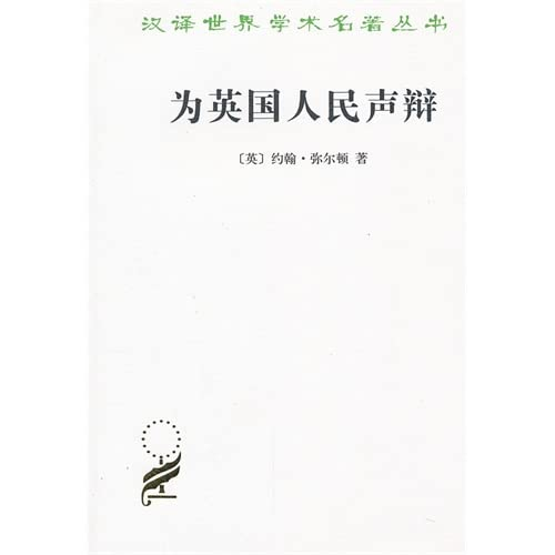 The genuine book Translation World famous monograph Books: A Defense for the people of the United ...
