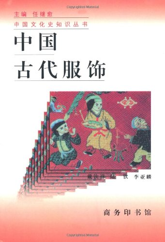 9787100025393: Ancient Chinese Clothing