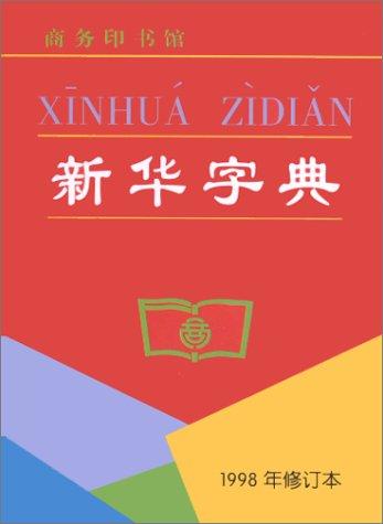 9787100026017: Xin Hua Dictionary