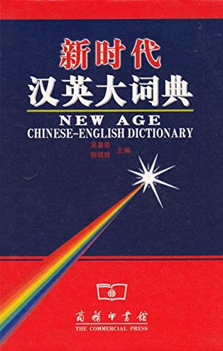 9787100027175: New Age Chinese-English Dictionary (English and Chinese Edition)