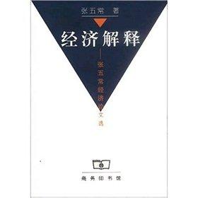 9787100031325: Economic Interpretation: Essays on Economic Zhang Wuchang