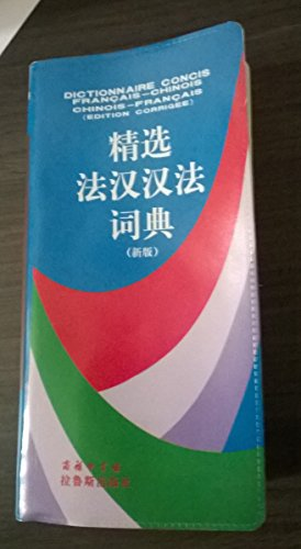 9787100031479: Dictionnaire concis fran�ais-chinois/chinois-fran�ais (�dition corrig�e)