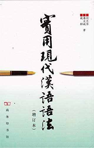 9787100032100: Practical Grammar of Modern Chinese (English and Chinese Edition)