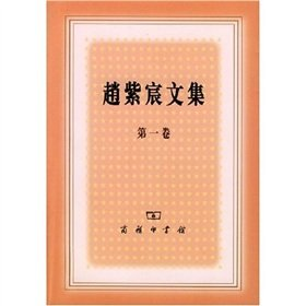 9787100036962: Zhao Zichen Collection (Volume 1)(Chinese Edition)