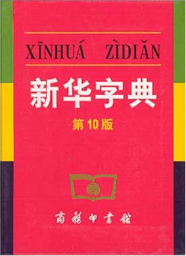 Xinhua Dictionary Tenth Edition(Chinese Edition): BEN SHE BIAN