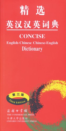 9787100039338: Concise English-Chinese / Chinese-English Dictionary (Third Edition) (English and Chinese Edition)