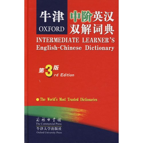 Oxford Intermediate English Han bilingual dictionary (3rd: YING)SI DI ER