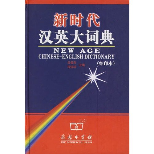 New Age Chinese-English Dictionary (Small prints The) (hardcover): WU JING RONG