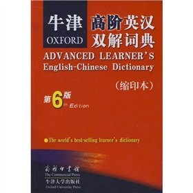 9787100043748: Oxford Advanced Learner Dictionary (6th edition) (Small prints of the)