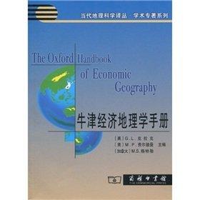 Oxford Handbook of Economic Geography(Chinese Edition): G L KE