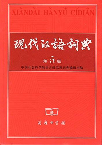 Xiandai Hanyu Cidian: Anonyme