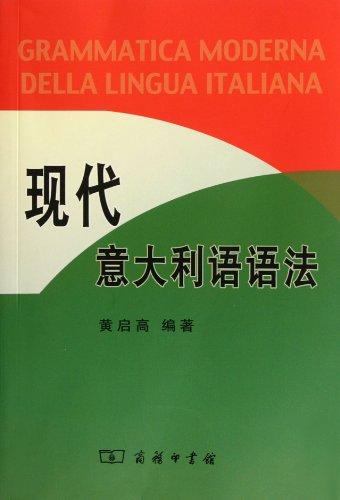 9787100044271: Modern Italian Grammar (Chinese Edition)