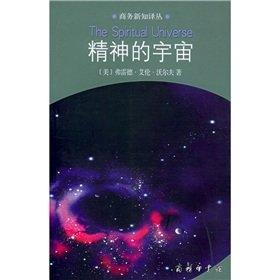 spirit of the universe(Chinese Edition): MEI)WO ER FU LV JIE YI