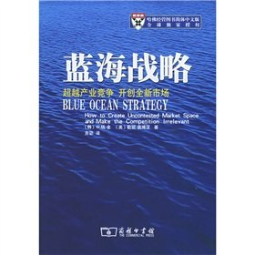 9787100048088: Blue Ocean Strategy(Chinese Edition)