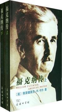 9787100051262: Faulkner Biography (Set 2 Volumes) (Paperback)