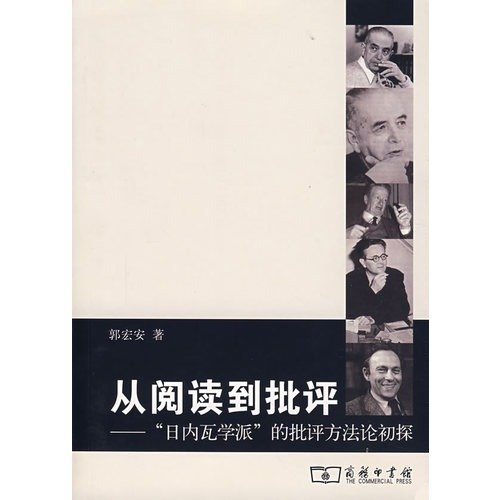 9787100053150: from reading to criticism: Geneva School Methodology of criticism