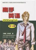 Master English (seventh and)(Chinese Edition): BEN SHE