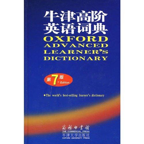 Oxford Advanced English Dictionary (7th Edition): WEI MAI LE