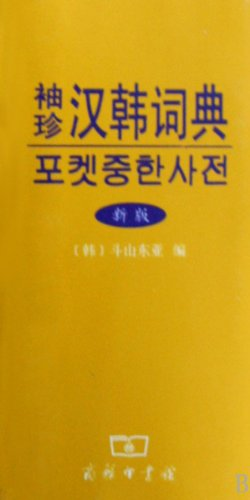 9787100055505: Pocket Chinese - Korean Dictionary (Chinese Edition)