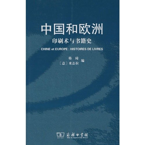 9787100056267: China and Europe: the history of printing and books