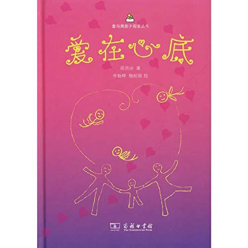 9787100057431: AI Zai Xin Di (Chinese Edition)