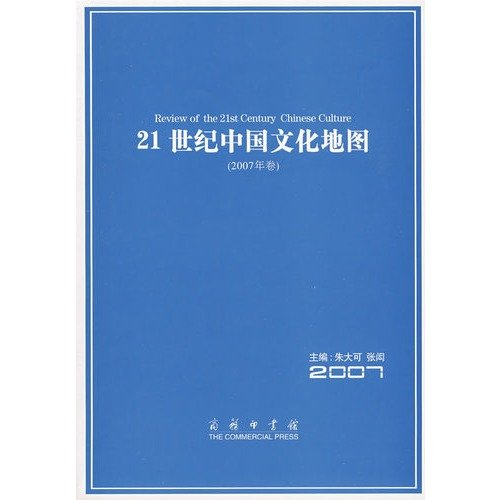 9787100060073: China Cultural Map for the Twenty-First Century